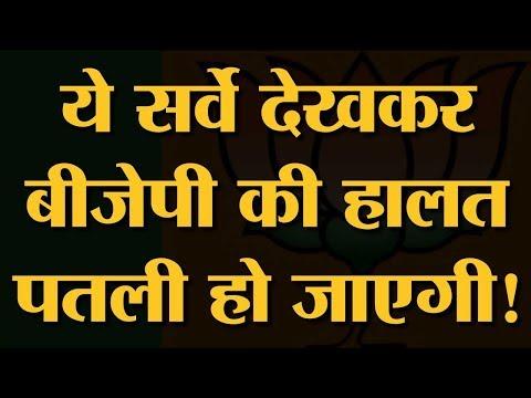 SP BSP RLD Congress UP में साथ लड़े तो BJP को सिर्फ 5 सीट मिलेंगीं।Aaj Tak Mood Of The Nation Poll।