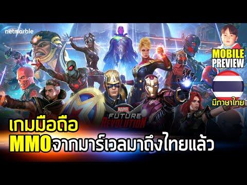 MARVEL Future Revolution เกมมือถือ MMO กราฟิกอลังการจาก Marvel x Netmarble ภาษาไทยมาแล้ว