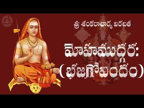 BHAJA GOVINDAM ( FULL ) TELUGU LYRICS & MEANING