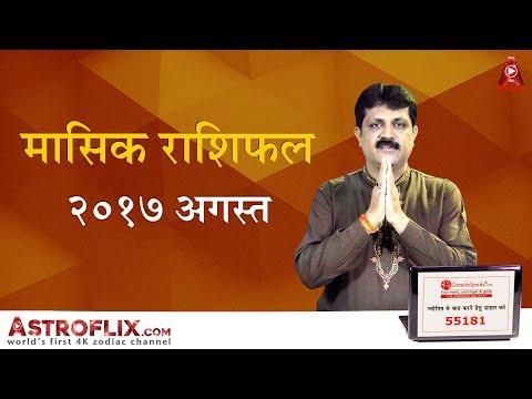 August Rashifal 2017 (अगस्त राशिफल 2017) | August Horoscope 2017 in Hindi by Ganeshaspeaks.com