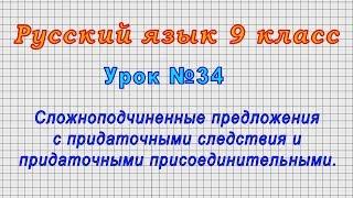 Русский язык 9 класс (Урок№34 - СПП предложения с придаточными следствия и присоединительными.)
