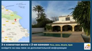 3-х комнатная вилла с 2-мя ваннами в Finca, Javea, Alicante(, 2016-01-30T12:11:38.000Z)