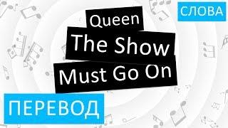 Queen - The Show Must Go On Перевод песни на русский Текст Слова
