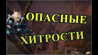 PvP Гайд по Разбойнику Скрытности - Опасные хитрости в World Of Warcraft легион 7.2.5 и 7.3