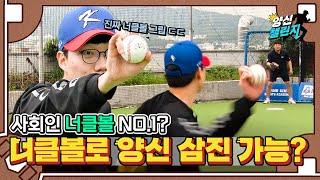 야구 레전드 투수들한테 인정받은 너클볼러? 레전드 타자…