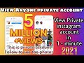 How to view anyone private instagram account full profile new trick (2018)    in English / Hindi