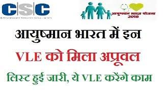 आयुष्मान भारत में एन VLE को मिला अप्रूवल , लिस्ट हुई जारी ये VLE करेंगे काम