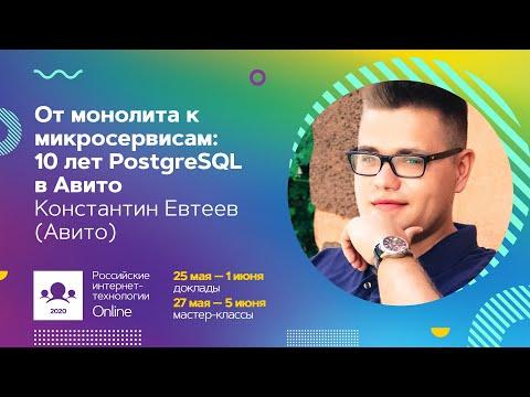 10 лет PostgreSQL в Avito | Константин Евтеев