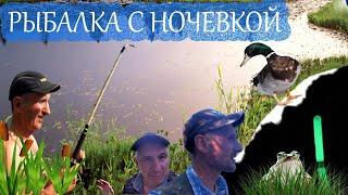 р Ингулец Рыбалка с ночевкой ловля на поплавок фидер ловля карася
