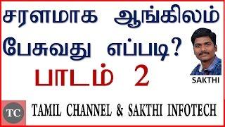 சரளமாக ஆங்கிலம் பேசுவது எப்படி? பாடம் 2 - தமிழ் வழி ஆங்கிலம் |  Learn To Speak English From Tamil