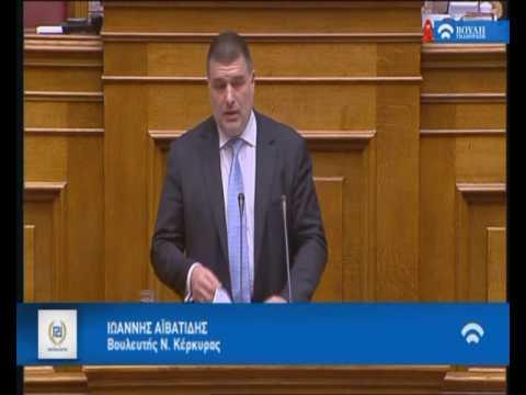 Γ. Αϊβατίδης: Ενσωματώνετε εθνοφθόρες οδηγίες της Ε.Ε.
