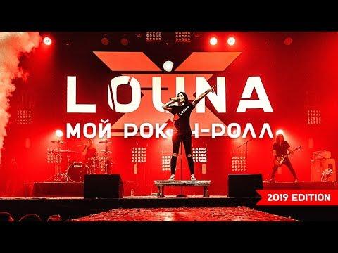 Смотреть клип Louna - Мой Рок-Н-Ролл