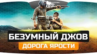 БЕЗУМНЫЙ ДЖОВ Дорога Ярости  Скоро в кино
