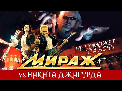 Смотреть клип Мираж Vs Никита Джигурда - Не Поможет Эта Ночь