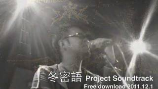 Arnold Fang & Storytellers 冬密語 Trailer 02