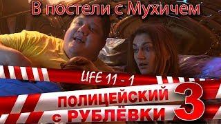 Полицейский с Рублёвки 3. Life 11 - 1