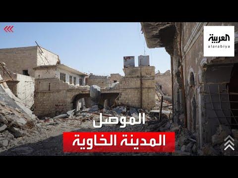 بيوت المسيحيين في الموصل خاوية من ساكنيها.. لماذا حتى الآن؟