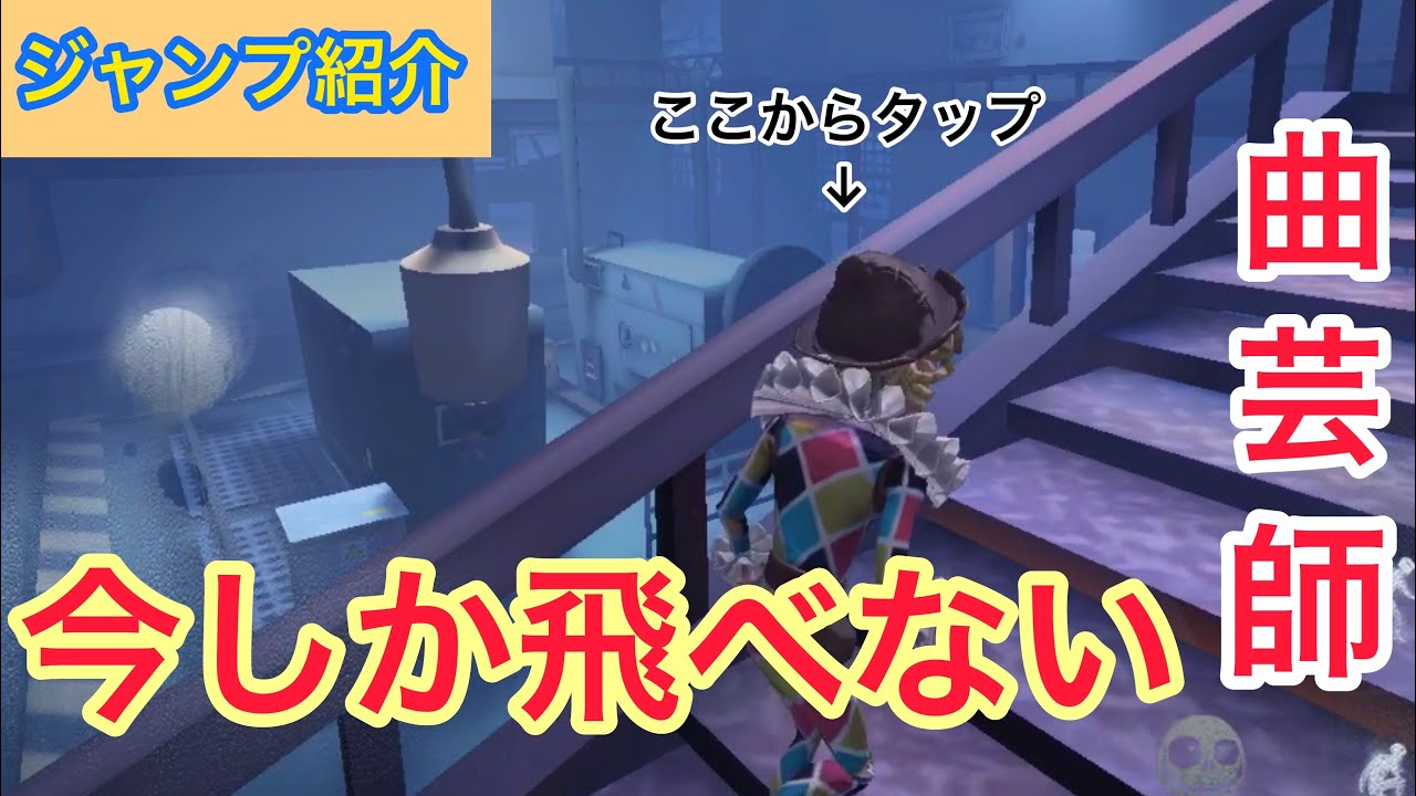 【速報!】曲芸師の期間限定ジャンプ紹介【第五人格】