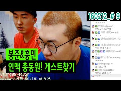 인맥 총 동원! 여성게스트 찾기 (16.02.12 #9)