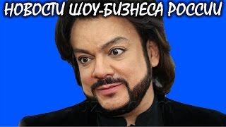 Скандальное заявление: Киркоров против Евровидения. Новости шоу-бизнеса России.