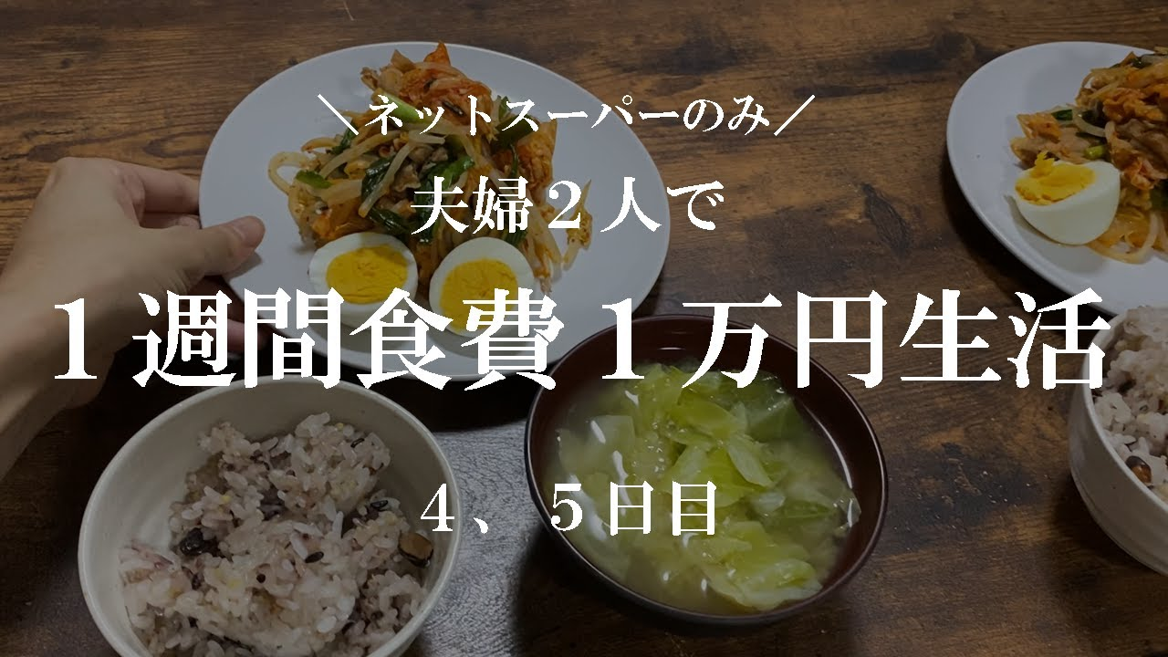 【1週間食費1万円生活】買い物はネットスーパーのみ 4,5日目【夫婦2人】