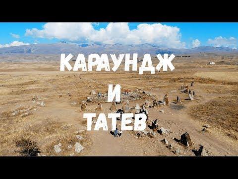 Армения - татев и караундж | древние места Армении