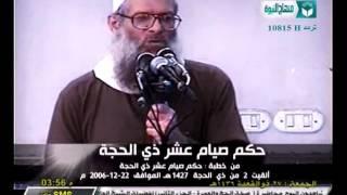حكم صيام عشر ذي الحجة - الشيخ محمد سعيد رسلان