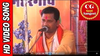 CG Ramayan Bhajan Video Song