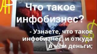 10 шагов к первому миллиону рублей в Инфобизнесе