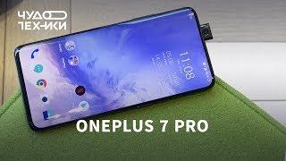 Первый обзор OnePlus 7 Pro - КРУТОЙ смартфон