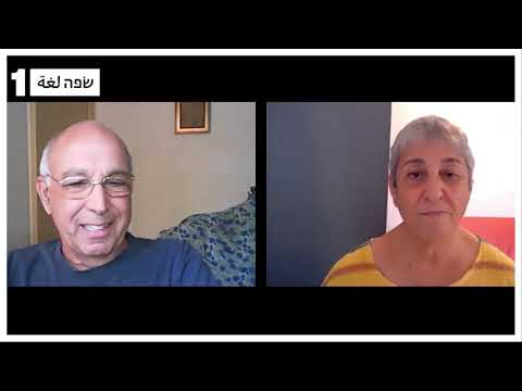 באתי למדתי דיברתי - הסיפור של אהוד רביב