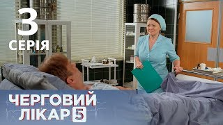 ДЕЖУРНЫЙ ВРАЧ-5/ЧЕРГОВИЙ ЛІКАР. СЕРИЯ 3