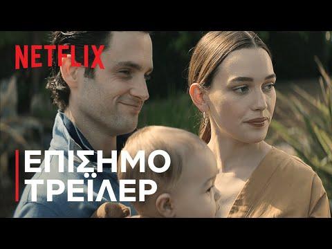 Εσύ: Σεζόν 3 | Επίσημο τρέιλερ | Netflix