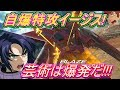 【ガンダムバーサス】アムロが自爆大好きアスランのイージスガンダムで戦うぜ!【GVS】