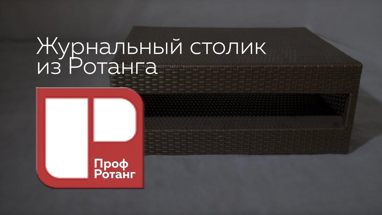 Большой каталог журнальных столов по низкой цене от производителя в москве. Разнообразие моделей, форм и цветов, доставка по россии.