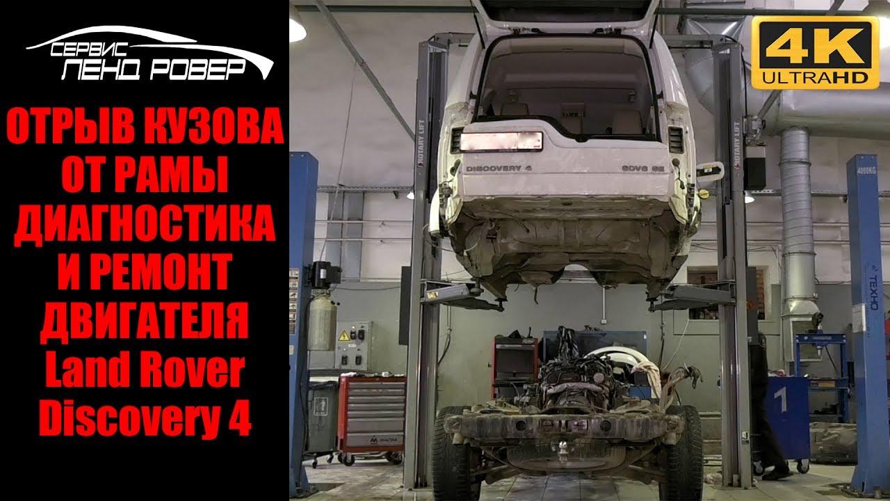 Отрыв кузова от рамы Диагностика и ремонт двигателя Land Rover Discovery 4