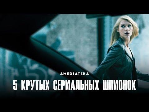 5 крутых сериальных шпионок