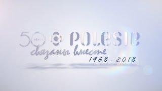 ВАТ ''Полісся'' – 50 років! Пов'язані разом 1968 - 2018