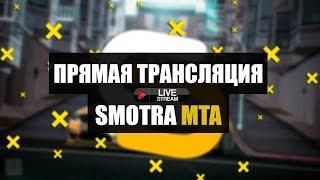 СТРИМ SMOTRA MTA ПРОВОДИМ  МП   | ОБЩАЮСЬ С ВАМИ
