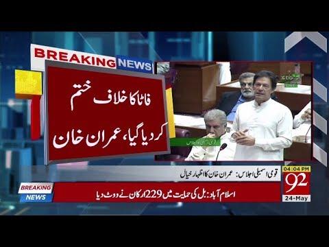 Imran Khan Speech in National Assembly - 24 May 2018