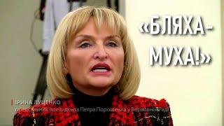 Бляха муха, — нардеп Ірина Луценко вилаялася з трибуни Верховної Ради // 7.02.2019