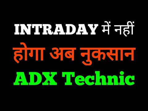 How to Trade the Average Directional Index (ADX)! Use adx indicator for day trading in hindi !