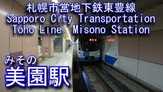 札幌市営地下鉄東豊線 美園駅に潜ってみた Misono Station. Sapporo City Transportation Toho Line