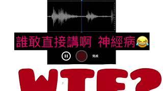 6月7日台中市立X文高中師生對話