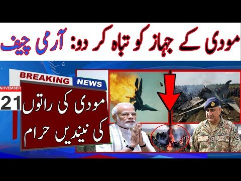 ARY News Headlines Today | India Cabinet Against Pakistan In International Civil Aviation |