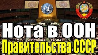 НОТА в ООН от Правительства СССР - 18.08.2018