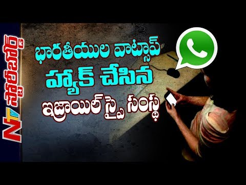 WhatsApp Spyware Attack : భారతీయుల వాట్సాప్ హ్యాక్ చేసిన ఇజ్రాయిల్ స్పై సంస్థ | Story Board