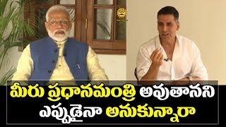 మీరు ప్రధాని అవుతానని అనుకున్నారా ..Akshay Kumar Interview with PM Modi | Media Masters
