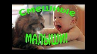 Приколы с детьми видео самые смешные, попробуй не засмеяться