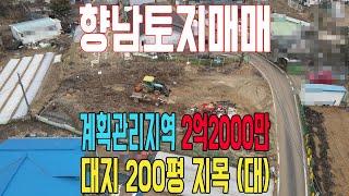 화성토지매매 - 계획관리 지목(대) 대지200평 도로접…